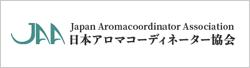 JAAアロマコーディネーター協会